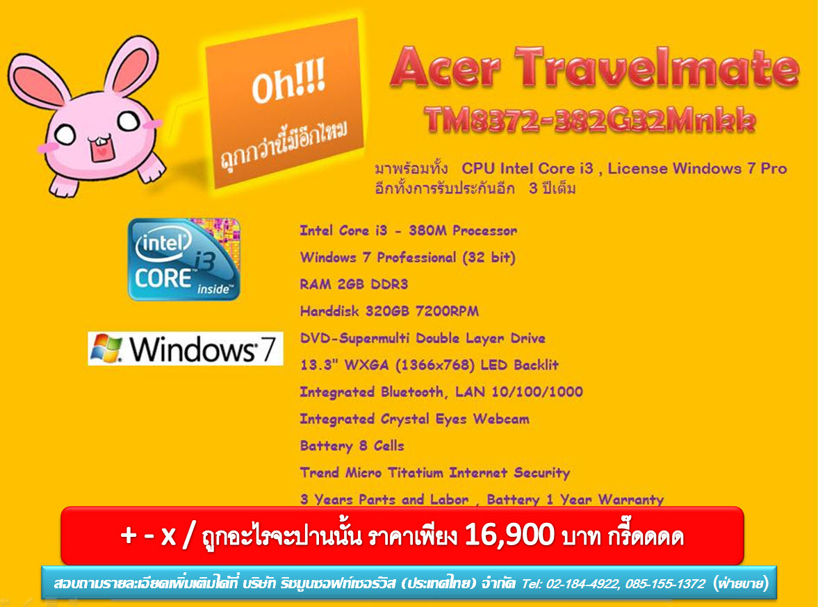 Acer Travelmate Notebook